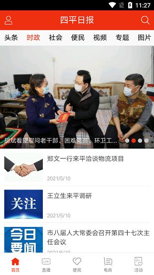 四平日报电子版 v5.5 安卓最新版 0