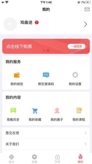 一通文化网络直播app v1.0.4 安卓版 0