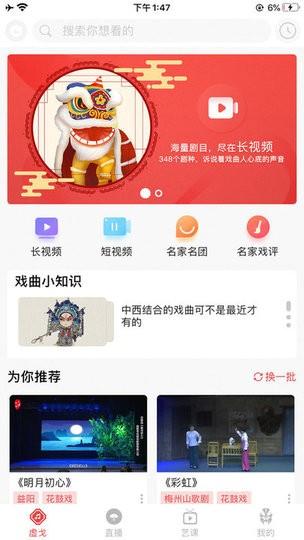 一通文化网络直播app v1.0.4 安卓版 2