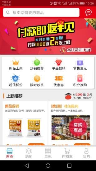 怡家之星app下载