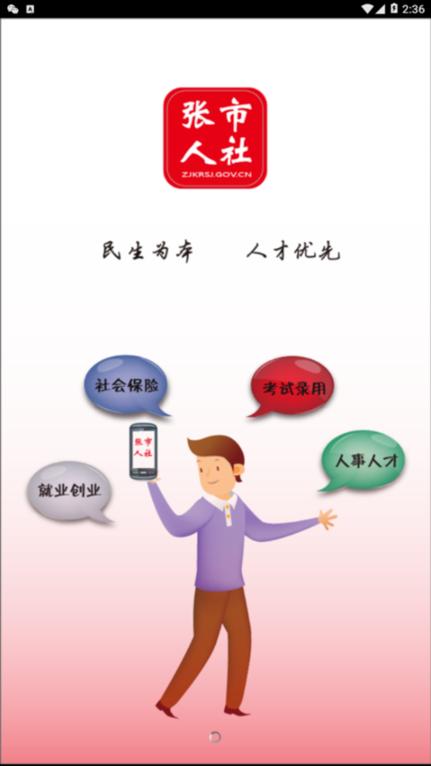 张市人社app