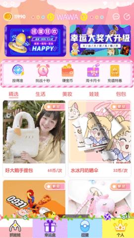 潮玩抓娃娃免费版 v2.0.1 安卓版 2