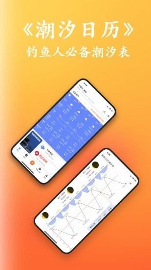 潮汐日历app