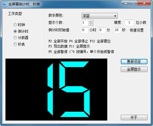 全屏幕计时器软件 免费版 0