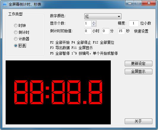 全屏幕倒计时秒表软件