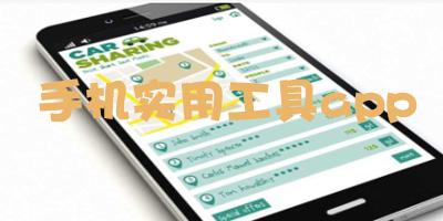 手机实用工具app