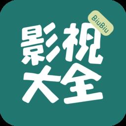 biubiu视频app