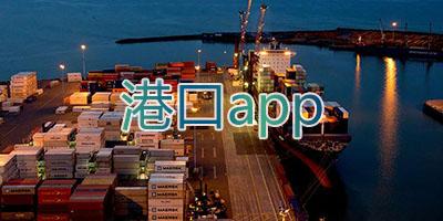 港口app