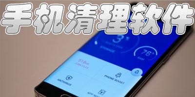 手机清理app
