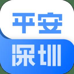 平安深圳appv4.0.9 安卓版