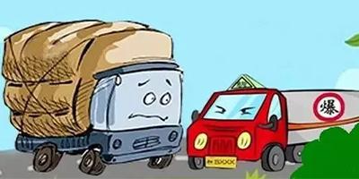 危化品运输平台
