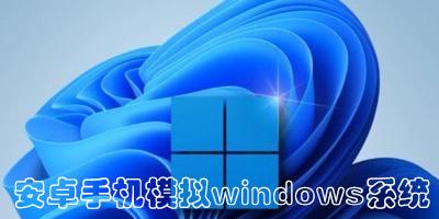 安卓手机模拟windows系统的软件