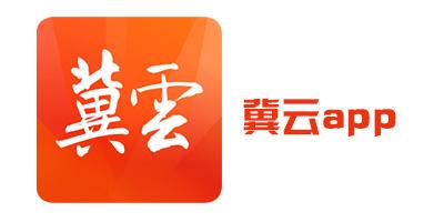 冀云app