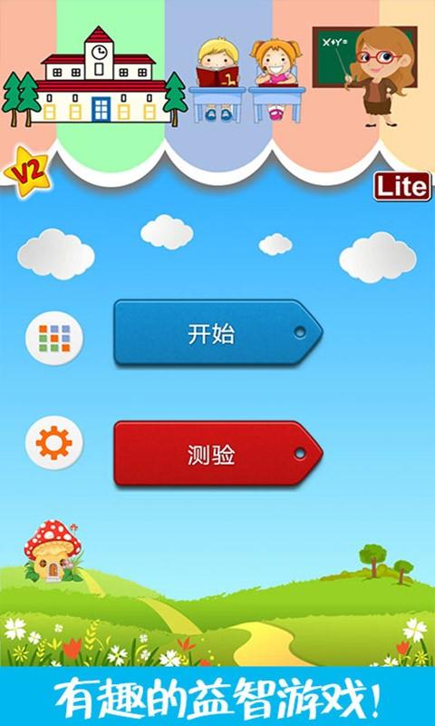儿童脑力大赛官方版 v1.7 安卓最新版 0