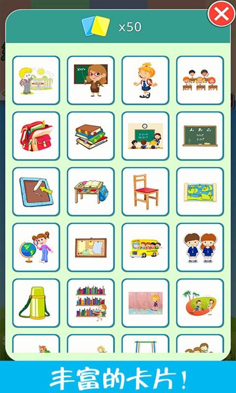 儿童脑力大赛官方版 v1.7 安卓最新版 3