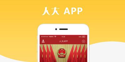 人大app