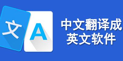 中文翻译成英文转换器