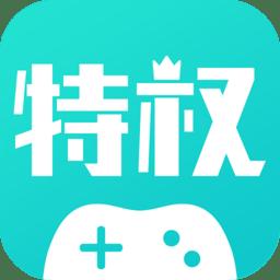 特权手游appv1.2.0 安卓版