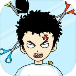 我的理发店小游戏最新版