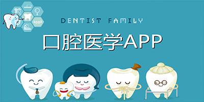 口腔医学app