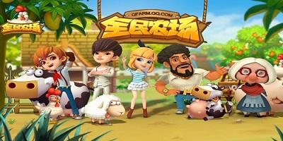 全民农场下载最新版本2021-全民农场赚金版-全民农场游戏大全