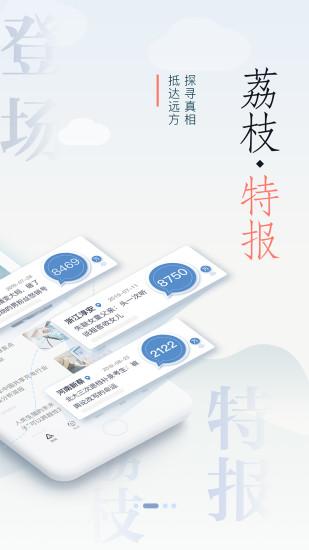 荔枝新闻pc端 v7.19 官方版 0