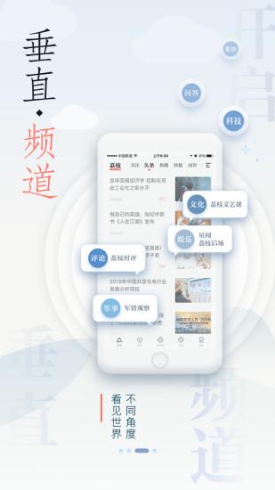 荔枝新闻pc端 v7.19 官方版 1
