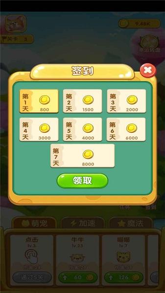 萌宠弹弹球2021最新版 v1.0.0 安卓版 3