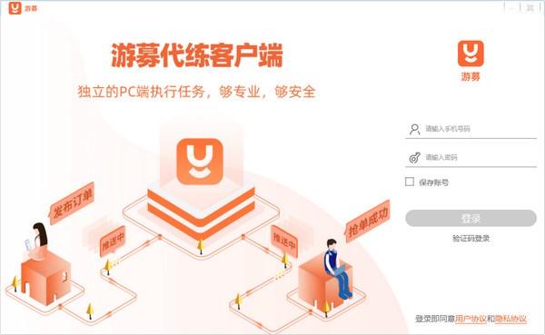 游募代�平�_官方版 v2.0 �G色版 0