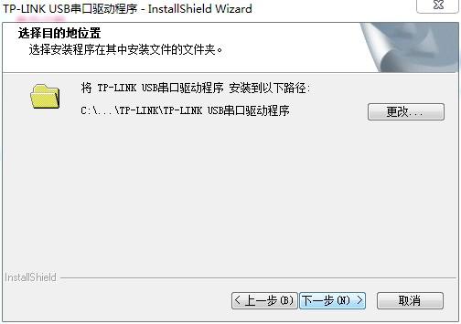 普联TP LINK Micro USB串口驱动程序 v14.0 pc端 0