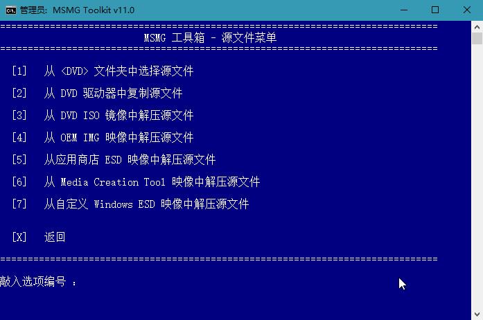 MSMG ToolKit(系�y映像工具箱) v11.1 中文版 0