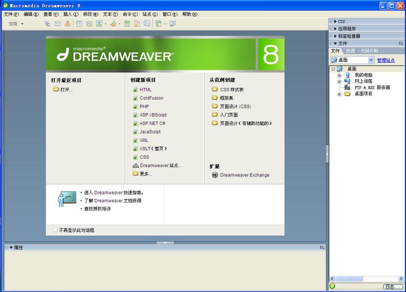 dreamweaver8网页编辑软件最简版安装