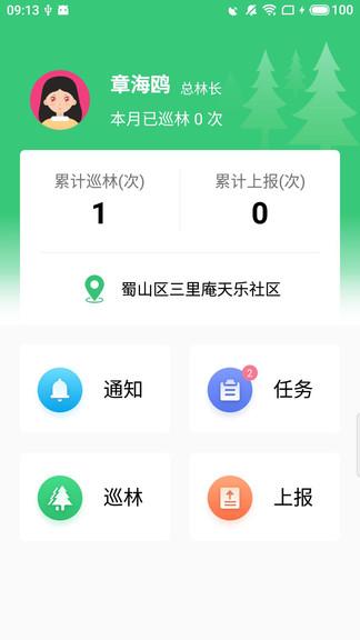 护林通 v2.0.1.1 安卓版1
