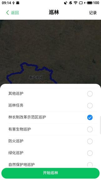 护林通 v2.0.1.1 安卓版3