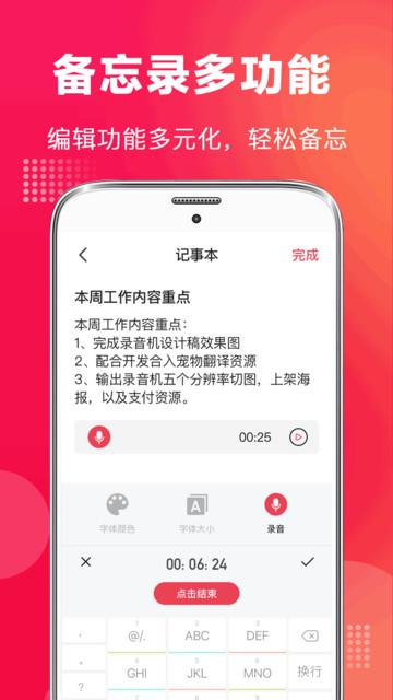 全能录音机手机版 v3.3.0 安卓官方版0