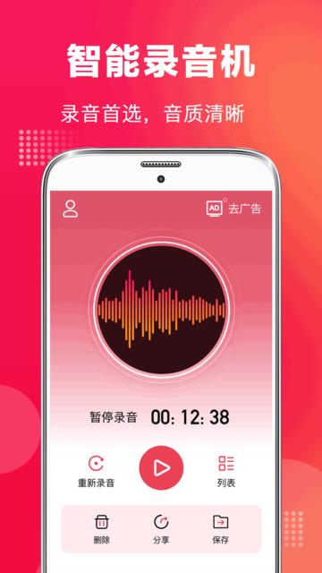 全能录音机手机版 v3.3.0 安卓官方版3