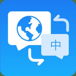 精准翻译app