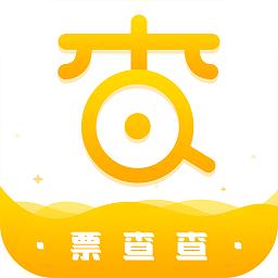 票查查app