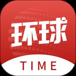 环球time客户端v10.2.1 安卓版