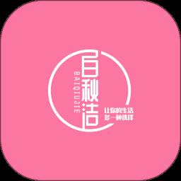 白秋洁appv1.2.8 安卓版