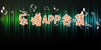 乐谱app