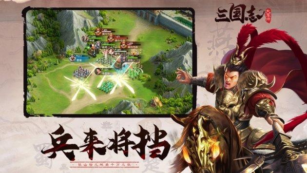 三国志大军师手游 v1.0.1 iphone版 3