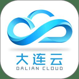 大连云软件v1.0.6 安卓版