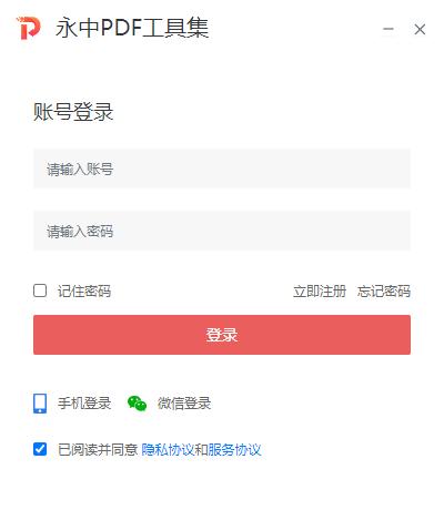 永中pdf工具集 v1.0.0.617 官方版 0