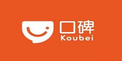 口碑app下载官方-口碑软件下载-口碑商家版下载官方