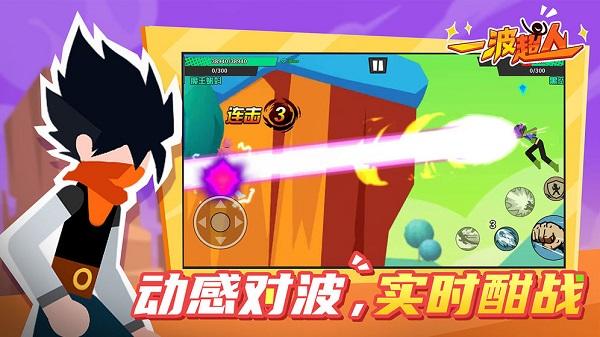 一波超人无限金币无限钻石版游戏