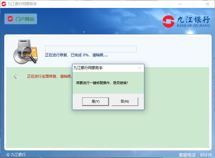 九江银行网银助手客户端 v2.0.18.1205 官方pc版 0