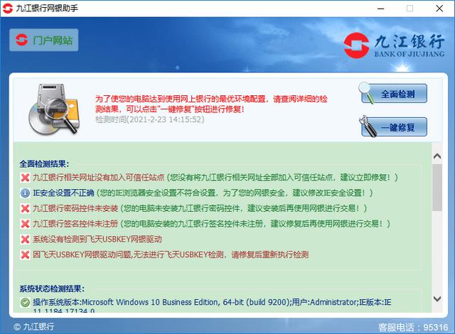 九江银行网银助手下载