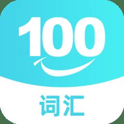 词汇100智能突击营