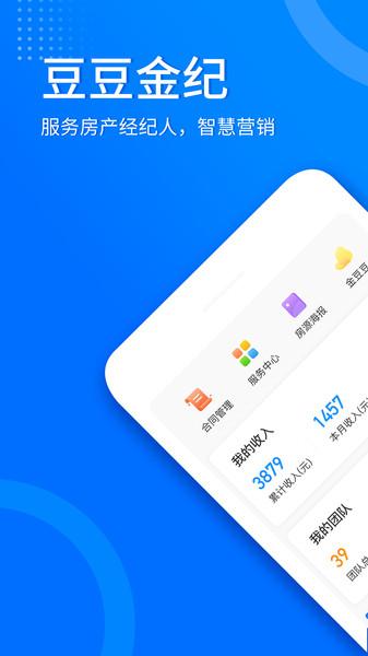 豆豆金纪 v1.0.5 安卓版3
